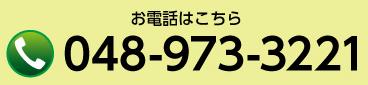 お電話はこちら 048-973-3221